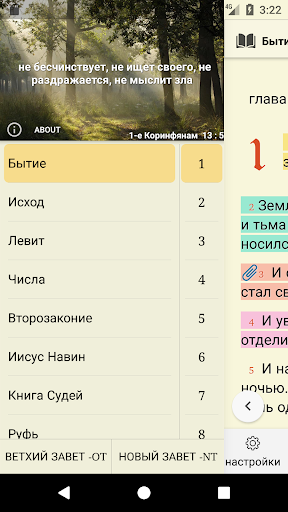 Russian Bible : u0411u0438u0431u043bu0438u044f  (Synodal) 1.0.1 screenshots 6