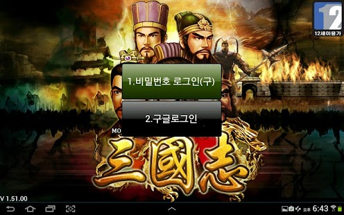 모바일삼국지- screenshot thumbnail