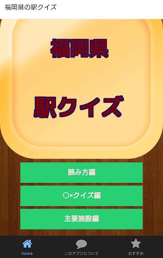 福岡の駅クイズ