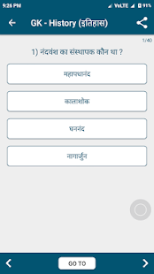 General knowledge - Hindi Gk Quiz App- screenshot thumbnail