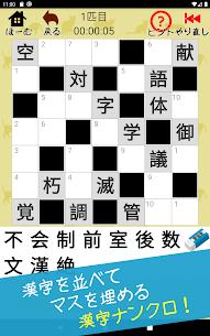 漢字ナンクロ ~かわいい猫の無料ナンバークロスワードパズル~ 9
