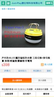 Download 捷仕特科技有限公司 For PC Windows and Mac apk screenshot 4
