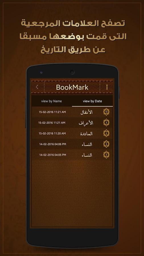 Quran Now : Read Listen Quran - Android Apps on Google Play