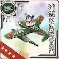 瑞雲12型(六三四空)