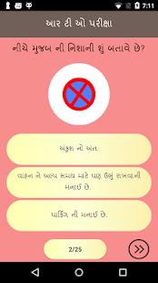 RTO Exam Gujarati   આર. ટી. ઓ. પરીક્ષા ગુજરાતી - náhled