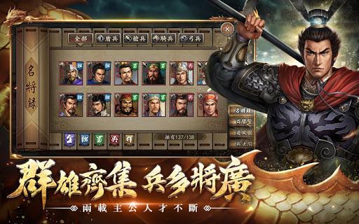新三國志手機版-光榮特庫摩授權 screenshot 11