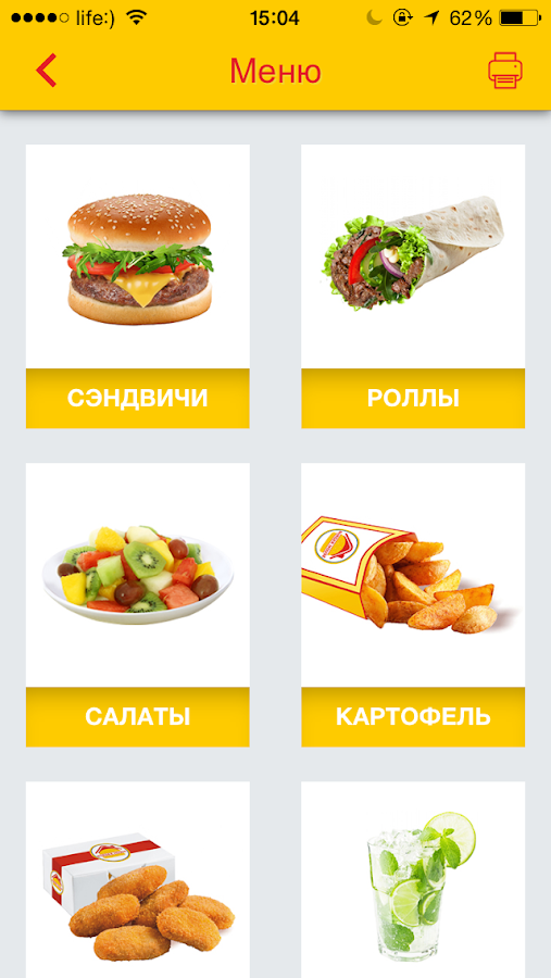 Burger House RU- screenshot