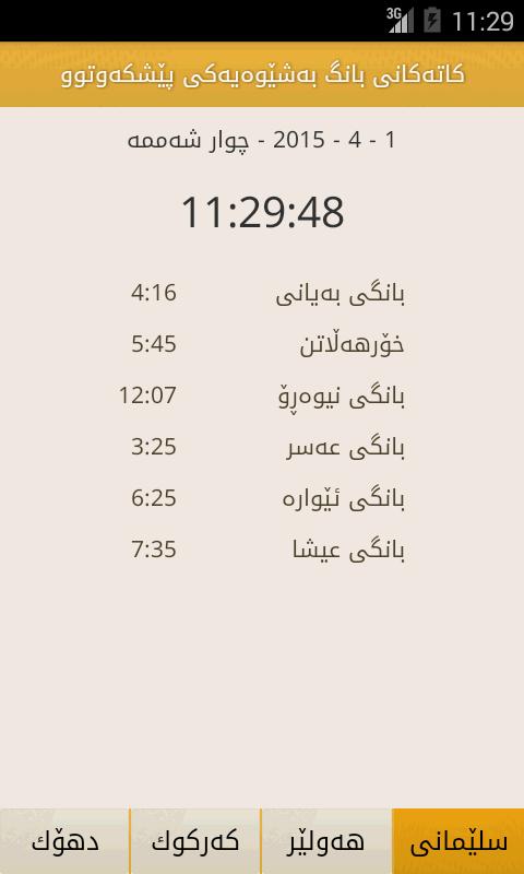 Amozhgary TV - screenshot