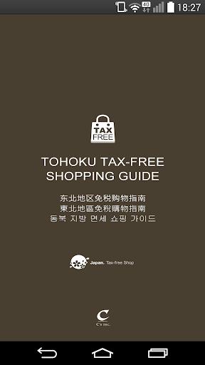 TOHOKU TAX-FREE SHOPPING GUIDE