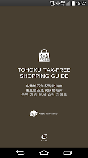 TOHOKU TAX-FREE SHOPPING GUIDE- screenshot thumbnail