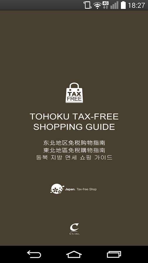TOHOKU TAX-FREE SHOPPING GUIDE- screenshot