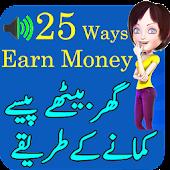 How To Earn Money In Urdu - Online Android APK Download Free By ITechApps Studio