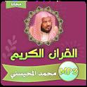 محمد المحيسني قران بجودة عالية icon