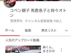 コペン L880Kのカスタム事例画像 コペン親子@YouTubeさんの2021年04月22日11:06の投稿