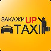 Такси Симферополь UpTaxi