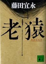 Photo: 老猿(文庫) 藤田宜永 講談社刊 2013年 カバーデザイン:緒方修一