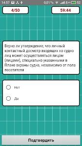 тест дельта оспс ответы