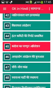 GK in Hindi   सामान्य ज्ञान प्रश्नोत्तरी - náhled