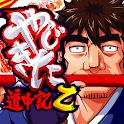 やじきた道中記乙 icon