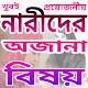 নারীদের অজানা বিষয় Download on Windows