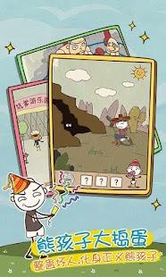 史上最坑爹的游戏9:儿童节快乐 screenshot 12