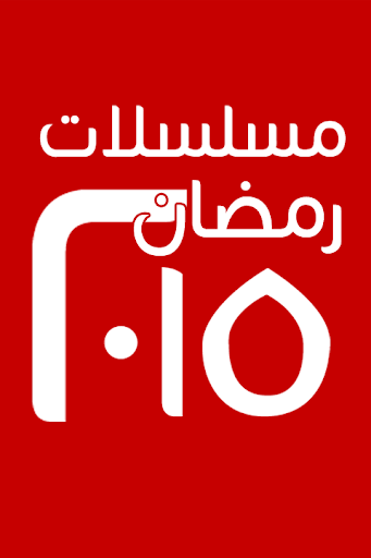 مسلسلات رمضان 2015