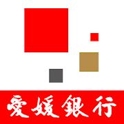 愛媛銀行アプリ