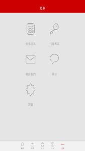 森美地產 screenshot 4