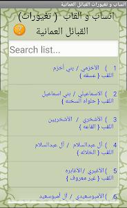 تغيورات القبائل العمانيه Omani screenshot 0