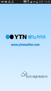 YTN 웨더 (날씨)- screenshot thumbnail