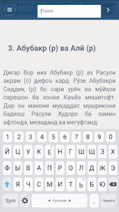 101 кисса аз хаёти Абубакри Сиддик (р) - náhled