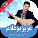 اغاني عزيز بوعلام بدون انترنت icon