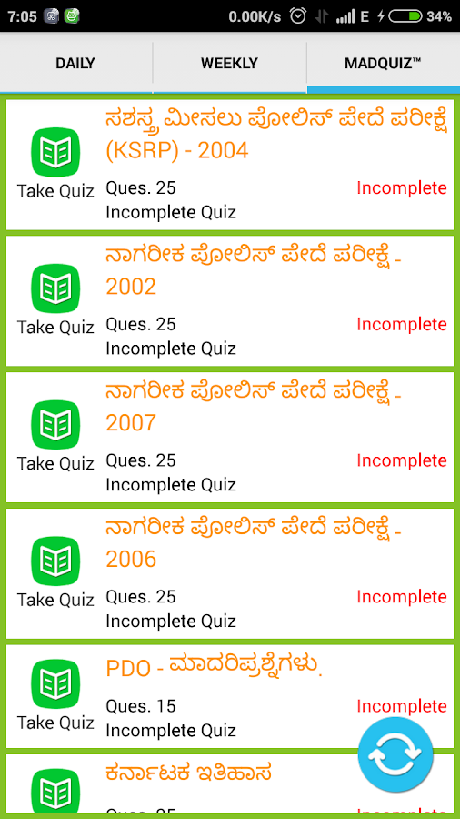 Karnataka Police exam- screenshot