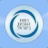 רשות המסים בישראל APK