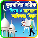 কুরবানির মাসআলা - কোরবানির দোয়া-নিয়ম-আমল-ফজিলত icon