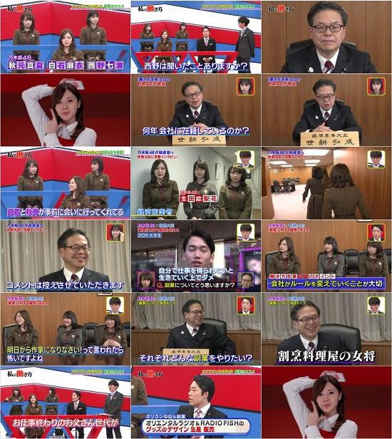 (TV-Variety)(720p+1080i) 私の働き方~乃木坂46のダブルワーク体験!~ 180403