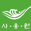 사옹원몰 SaongwonMall icon