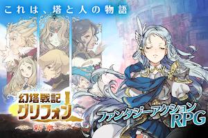 Screenshot of 幻塔戦記 グリフォン~新章~