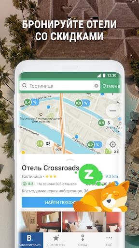 MAPS.ME — Офлайн карты, навигация и путеводитель screenshot