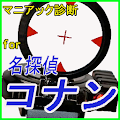Download マニアック診断 for コナン APK