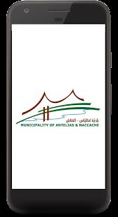 Antelias Naccache Municipality - náhled