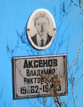 Photo: Аксенов Владимир Викторович 1962-1983 Фото для сайта http://новодевичье.рф