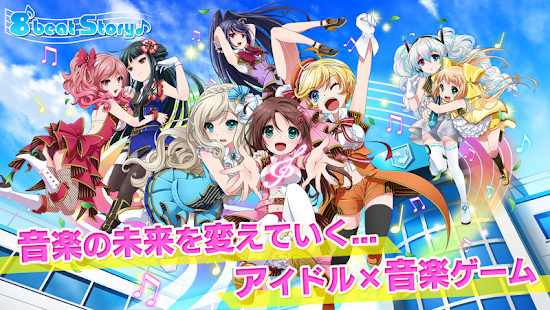 8 beat Story アイドル×音楽ゲーム- screenshot thumbnail