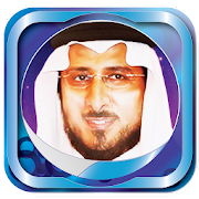 القران كاملا بدون نت ـ خالد القحطاني