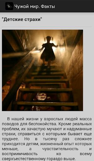 Alien world. Facts Free 6.9 screenshots 2