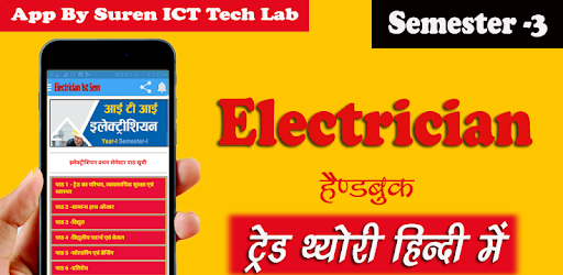 Electrician 3rd Semester Theory Handbook in Hindi - Apps on Google Play
