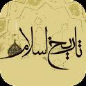 تاریخ اسلام icon