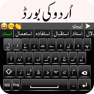 Easy Urdu Keyboard - Asan Urdu keyboard