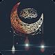 Ramadan 2020 Wallpapers HD Download for PC Windows 10/8/7