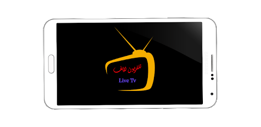 تلفزيون لايف - Live TV captures d'écran
